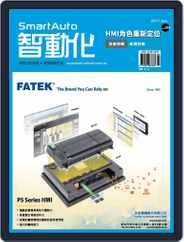 Smart Auto 智動化 (Digital) Subscription September 14th, 2017 Issue