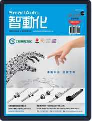 Smart Auto 智動化 (Digital) Subscription August 4th, 2017 Issue