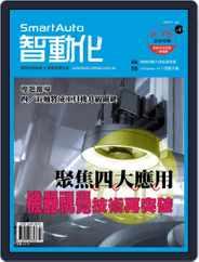 Smart Auto 智動化 (Digital) Subscription July 19th, 2017 Issue