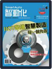 Smart Auto 智動化 (Digital) Subscription July 6th, 2017 Issue