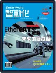 Smart Auto 智動化 (Digital) Subscription May 13th, 2017 Issue