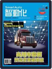Smart Auto 智動化 (Digital) Subscription April 27th, 2017 Issue