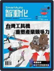 Smart Auto 智動化 (Digital) Subscription March 1st, 2017 Issue