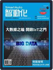 Smart Auto 智動化 (Digital) Subscription January 28th, 2017 Issue