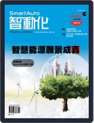 Smart Auto 智動化 (Digital) Subscription October 6th, 2016 Issue