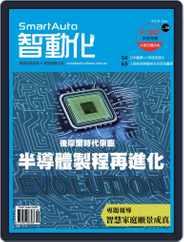 Smart Auto 智動化 (Digital) Subscription August 30th, 2016 Issue