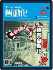 Smart Auto 智動化 (Digital) Subscription August 3rd, 2016 Issue