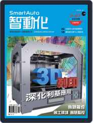 Smart Auto 智動化 (Digital) Subscription July 5th, 2016 Issue