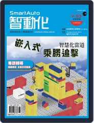 Smart Auto 智動化 (Digital) Subscription June 2nd, 2016 Issue