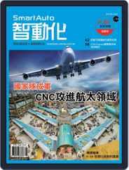 Smart Auto 智動化 (Digital) Subscription May 5th, 2016 Issue