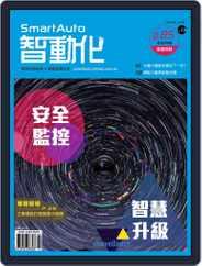 Smart Auto 智動化 (Digital) Subscription April 7th, 2016 Issue