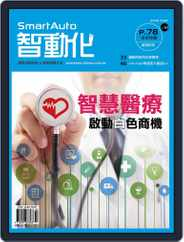 Smart Auto 智動化 (Digital) Subscription March 9th, 2016 Issue