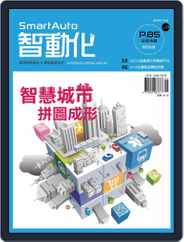 Smart Auto 智動化 (Digital) Subscription January 5th, 2016 Issue
