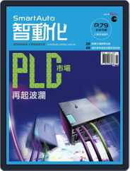 Smart Auto 智動化 (Digital) Subscription November 3rd, 2015 Issue