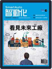 Smart Auto 智動化 (Digital) Subscription September 7th, 2015 Issue