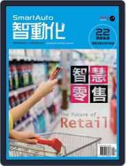 Smart Auto 智動化 (Digital) Subscription May 6th, 2015 Issue