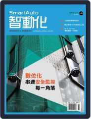 Smart Auto 智動化 (Digital) Subscription March 13th, 2015 Issue