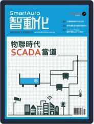 Smart Auto 智動化 (Digital) Subscription January 15th, 2015 Issue