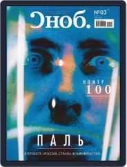 Сноб (Digital) Subscription October 1st, 2019 Issue