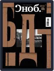 Сноб (Digital) Subscription January 1st, 2019 Issue