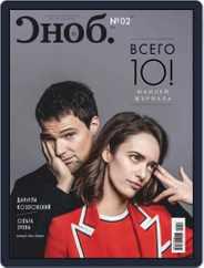 Сноб (Digital) Subscription July 1st, 2018 Issue