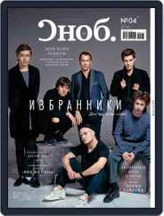 Сноб (Digital) Subscription December 1st, 2017 Issue