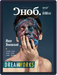 Сноб (Digital) Subscription December 1st, 2016 Issue