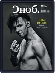 Сноб (Digital) Subscription November 1st, 2016 Issue