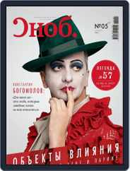 Сноб (Digital) Subscription October 14th, 2016 Issue