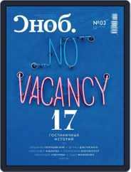 Сноб (Digital) Subscription June 14th, 2016 Issue