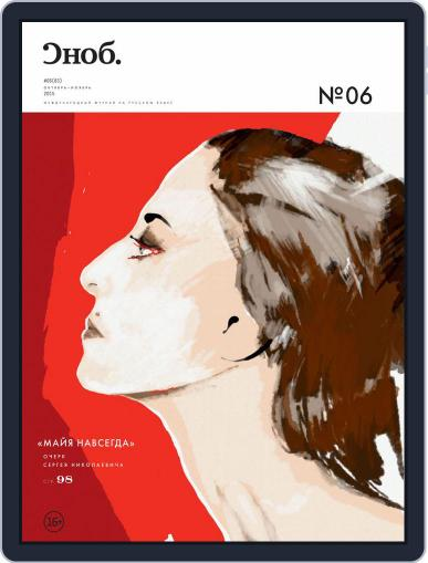 Сноб December 2nd, 2015 Digital Back Issue Cover
