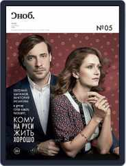 Сноб (Digital) Subscription October 27th, 2015 Issue