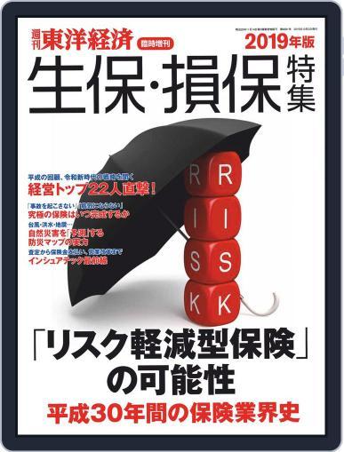 週刊東洋経済臨時増刊シリーズ Magazine (Digital) September 27th, 2019 Issue Cover