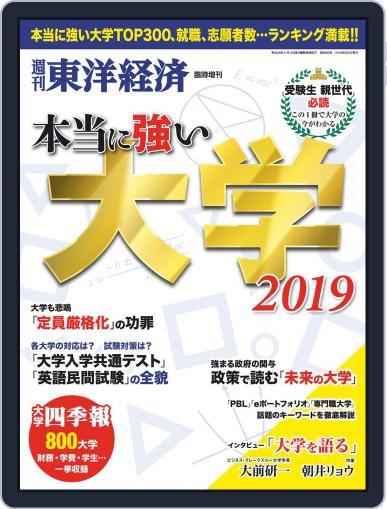 週刊東洋経済臨時増刊シリーズ Magazine (Digital) May 28th, 2019 Issue Cover