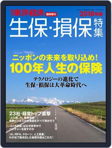 週刊東洋経済臨時増刊シリーズ Magazine (Digital) September 27th, 2018 Issue Cover