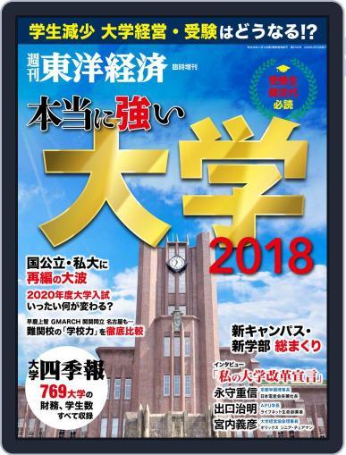 週刊東洋経済臨時増刊シリーズ Magazine (Digital) May 16th, 2018 Issue Cover