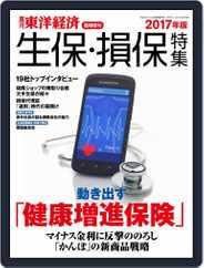週刊東洋経済臨時増刊シリーズ Magazine (Digital) Subscription September 23rd, 2017 Issue