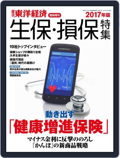 週刊東洋経済臨時増刊シリーズ Magazine (Digital) September 23rd, 2017 Issue Cover