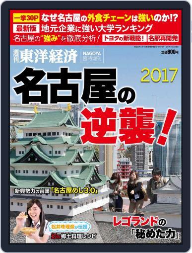 週刊東洋経済臨時増刊シリーズ Magazine (Digital) July 7th, 2017 Issue Cover