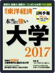 週刊東洋経済臨時増刊シリーズ Magazine (Digital) Subscription May 17th, 2017 Issue