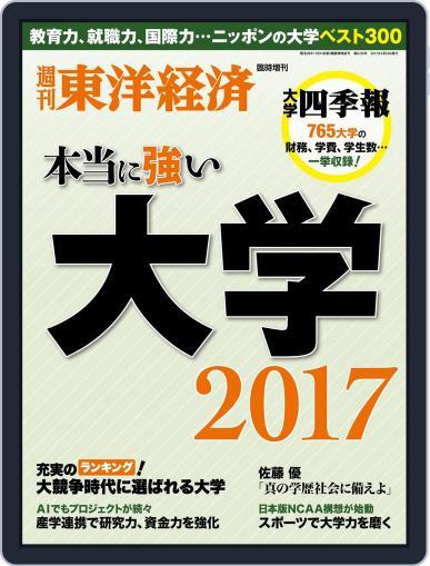 週刊東洋経済臨時増刊シリーズ Magazine (Digital) May 17th, 2017 Issue Cover