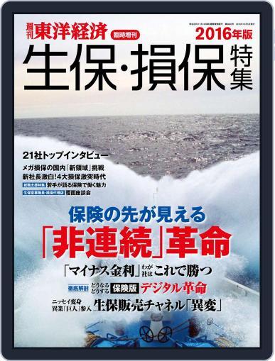週刊東洋経済臨時増刊シリーズ Magazine (Digital) September 25th, 2016 Issue Cover
