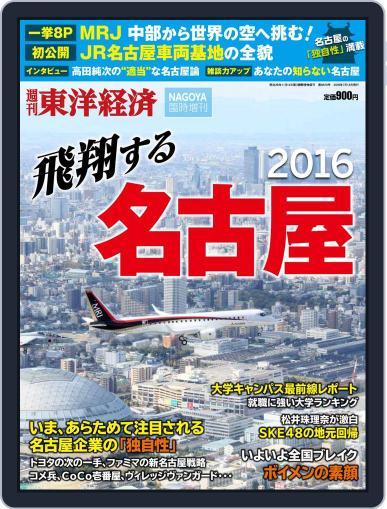 週刊東洋経済臨時増刊シリーズ Magazine (Digital) July 5th, 2016 Issue Cover