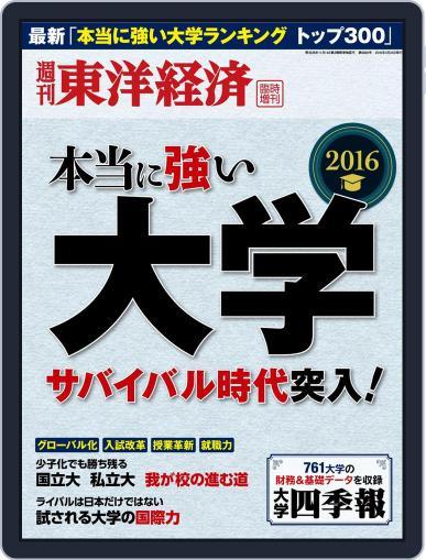 週刊東洋経済臨時増刊シリーズ Magazine (Digital) July 4th, 2016 Issue Cover