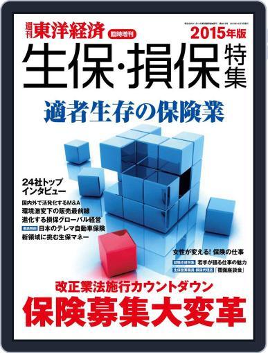 週刊東洋経済臨時増刊シリーズ Magazine (Digital) October 1st, 2015 Issue Cover
