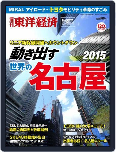 週刊東洋経済臨時増刊シリーズ Magazine (Digital) July 8th, 2015 Issue Cover