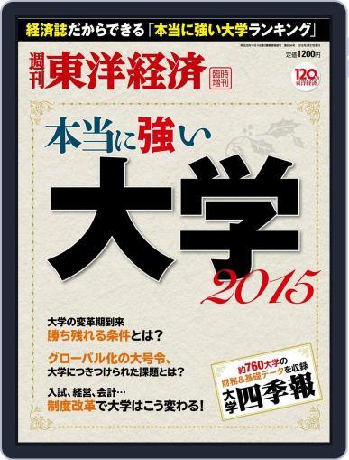 週刊東洋経済臨時増刊シリーズ Magazine (Digital) May 18th, 2015 Issue Cover