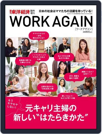 週刊東洋経済臨時増刊シリーズ Magazine (Digital) January 29th, 2015 Issue Cover
