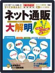 週刊東洋経済臨時増刊シリーズ Magazine (Digital) Subscription July 16th, 2013 Issue