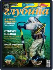 Предельная Глубина (Digital) Subscription January 1st, 2020 Issue